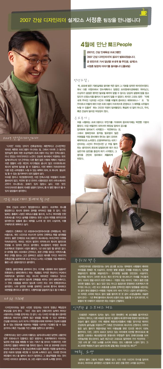 간삼건축 디자인리더 서정훈팀장 인터뷰